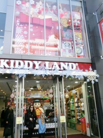 Kiddy Land, a big toy store.